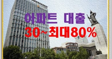 현대해상 아파트 매매잔금80대출, 아파트 분양잔금80대출은?