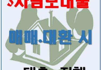 현대해상아파트대출 매매,대환대출 3자담보대출 가능
