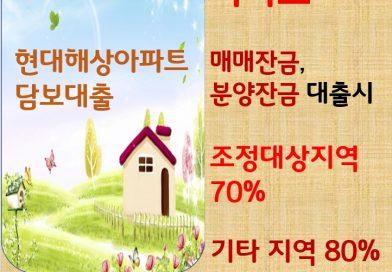 [현대해상 MI대출] 아파트 매매잔금대출 분양잔금대출 조정지역 기타지역 70~80% 보험사MI대출 현대해상아파트담보대출 가능합니다