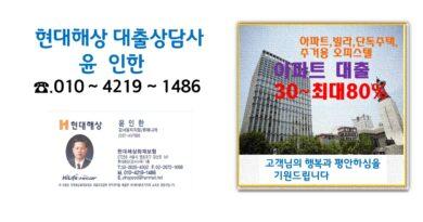 조정대상지역 부천시 아파트매매잔금시 70%가능한 현대해상아파트담보대출 현대해상MI대출
