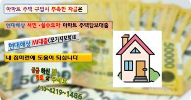 서민 실수요자 아파트 주택담보대출은 규제지역 내집마련시 부족한 자금에 많은 도움되는 현대해상아파트담보대출