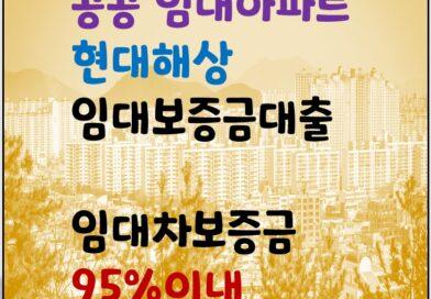 LH SH등 공공임대아파트 보증금담보대출 입주자금 생활자금가능한 현대해상 공공임대아파트담보대출