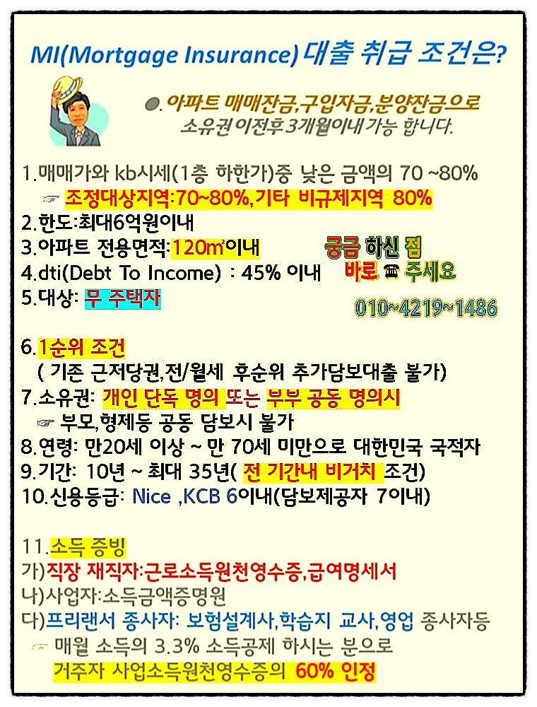 mb-file.php?path=2021%2F03%2F15%2FF8_mi%EB%8C%80%EC%B6%9C%EC%A1%B0%EA%B1%B4%EC%9D%80%2821.1.30%29.jpg